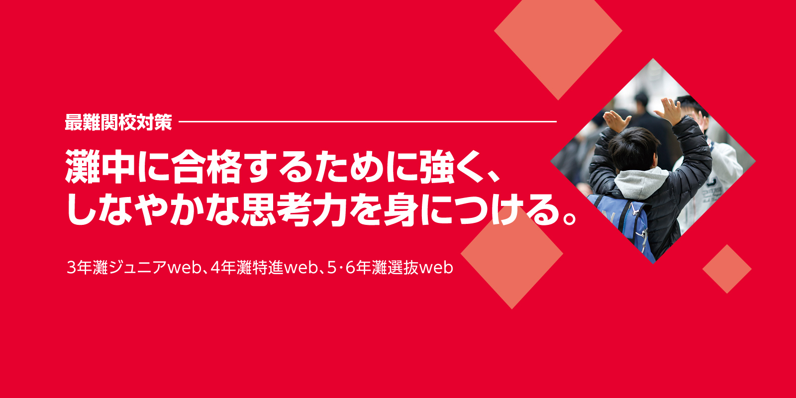日能研 中学 受験 算数